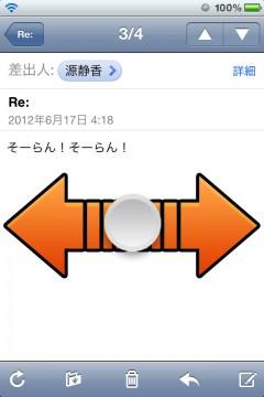 jbapp-swipe4mail-05