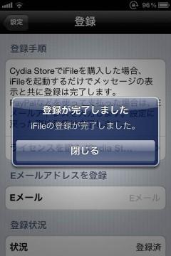 update-ifile-170-2-05