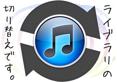 howto-change-itunes-library-01