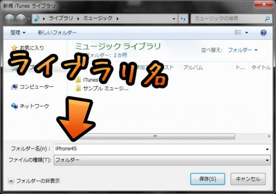 howto-change-itunes-library-03