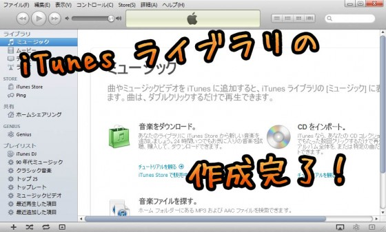howto-change-itunes-library-04