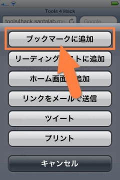 jbapp-bookmarksforsafari-04