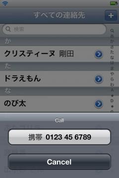 jbapp-calltap-05