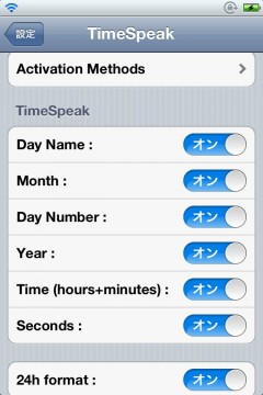 jbapp-timespeak-07