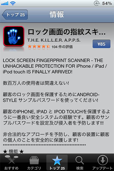 Appstore fake app review 02