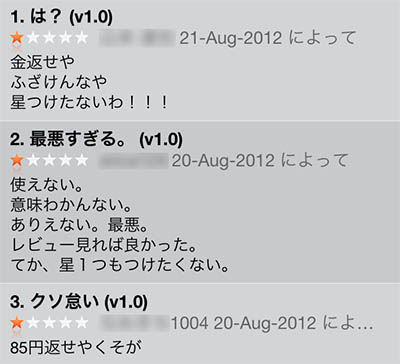 Appstore fake app review 05