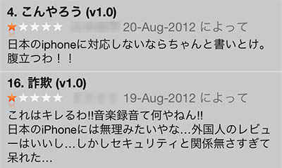Appstore fake app review 06