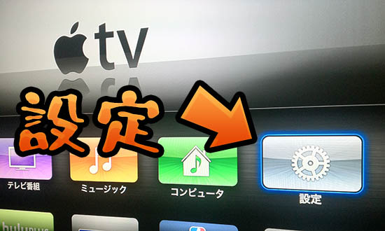 Howto appletv hulu japan 01