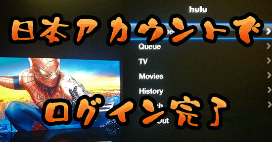 Howto appletv hulu japan 06