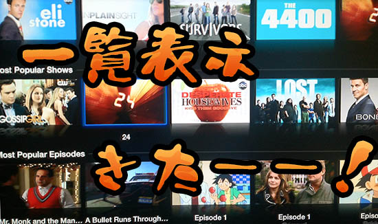 Howto appletv hulu japan 07
