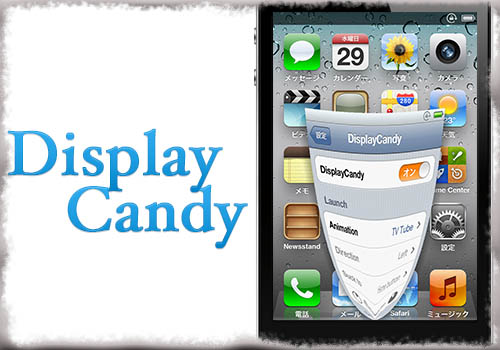 jbapp-displaycandy-01