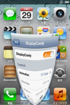 jbapp-displaycandy-05