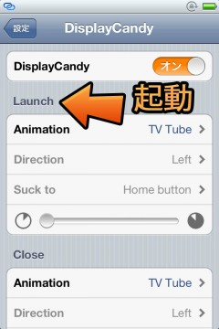 jbapp-displaycandy-08