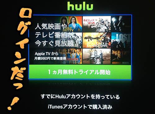 Appletv support hulu jpn 03
