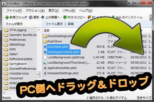 homescreen-app-icon-layout-backup-restore-02