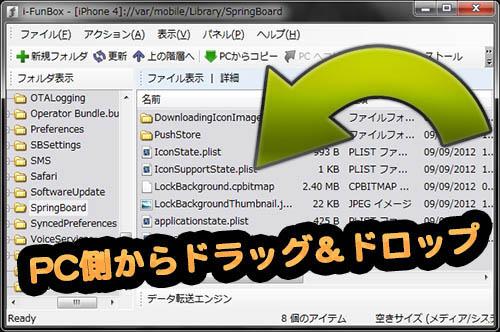 homescreen-app-icon-layout-backup-restore-12