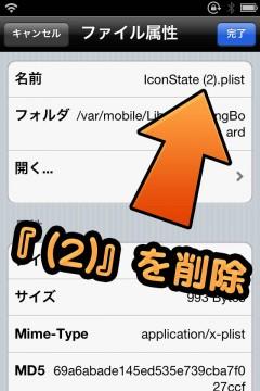 homescreen-app-icon-layout-backup-restore-20