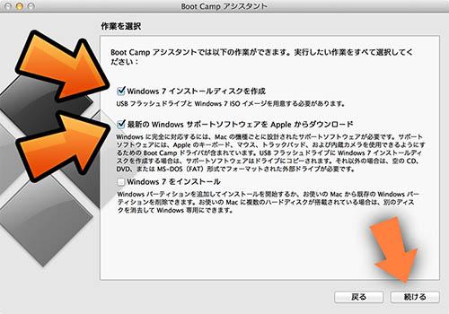 Howto bootcamp windows7 install media sd usb 05