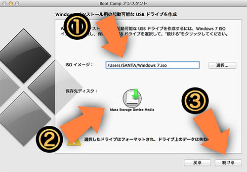 Howto bootcamp windows7 install media sd usb 06