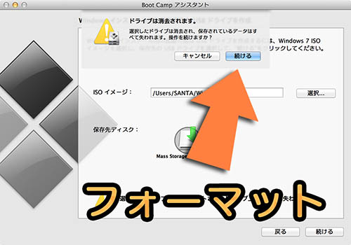 Howto bootcamp windows7 install media sd usb 07