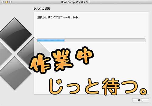 Howto bootcamp windows7 install media sd usb 08