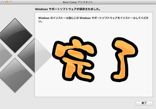 Howto bootcamp windows7 install media sd usb 09