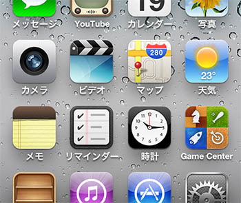 Ios5 last iphone ipad inst jbapp 02