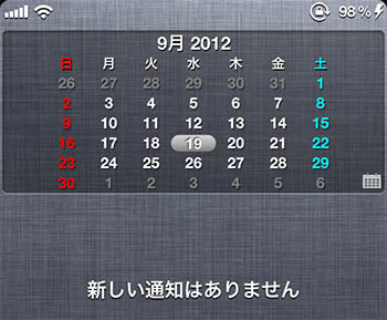 Ios5 last iphone ipad inst jbapp 04