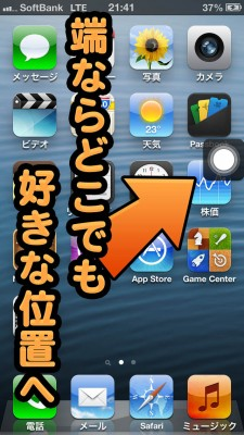 ios6-assistivetouch-update-02
