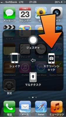 ios6-assistivetouch-update-05