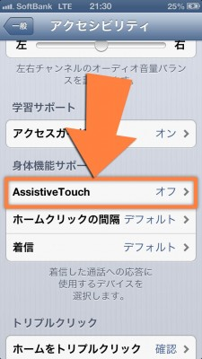 ios6-assistivetouch-update-08