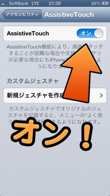 ios6-assistivetouch-update-09