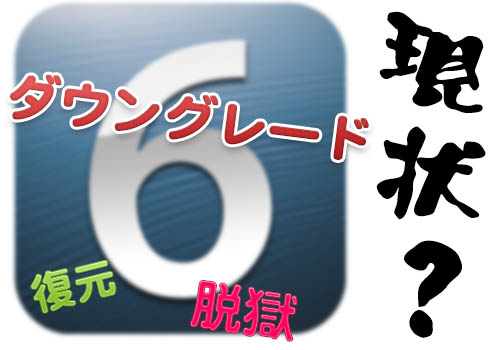 Ios6 restore downgrade jailbreak 01