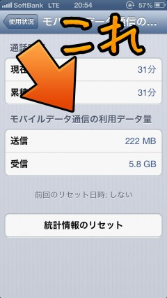 2012-11-reset-callular-network-data-02