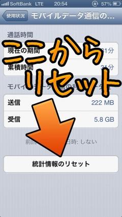 2012-11-reset-callular-network-data-03