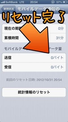 2012-11-reset-callular-network-data-04