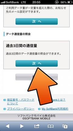 2012-11-reset-callular-network-data-07