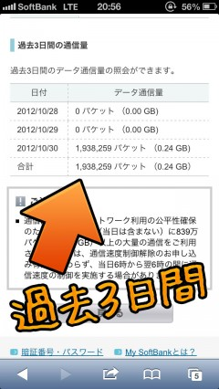 2012-11-reset-callular-network-data-08