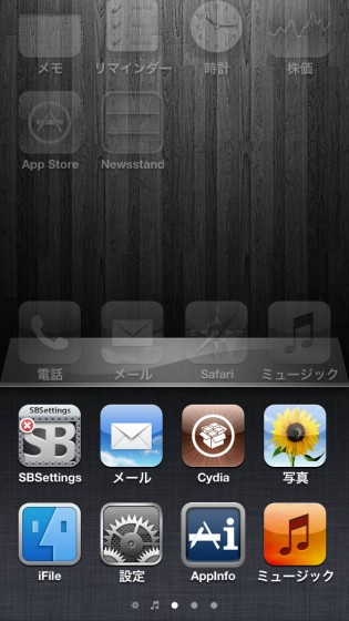 illusion-iphone5-jailbreak-02