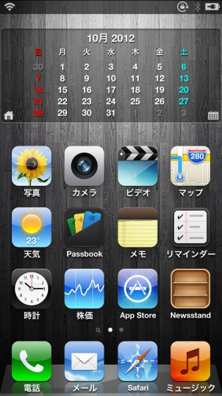 illusion-iphone5-jailbreak-05