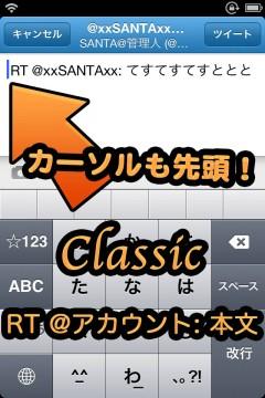 jbapp-classicretweet-07
