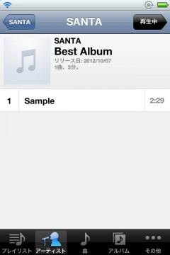jbapp-music2ipod-09
