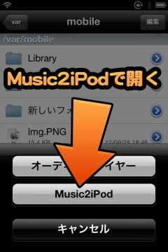 jbapp-music2ipod-11