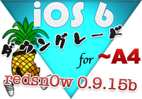 redsn0w-0915b-ios6-downgrade-restore-for-a4-01