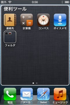 folderenhancer-update-v190-support-for-ios6-04