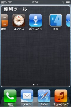 folderenhancer-update-v190-support-for-ios6-05
