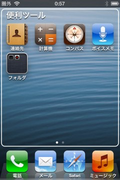 folderenhancer-update-v190-support-for-ios6-06