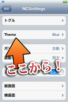 howto-ncsettings-icon-1to100-theme-04