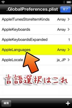 ht-change-app-lang-locate-14