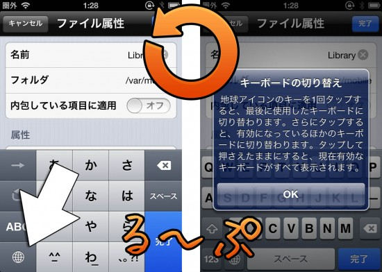 ifile-change-world-keyboard-02
